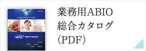 業務用ABIO総合カタログ(PDF)