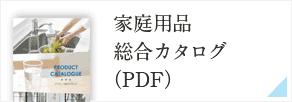 家庭用品総合カタログ