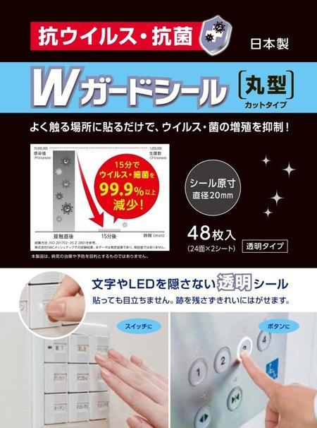 Wガードシール(丸型カットタイプ)