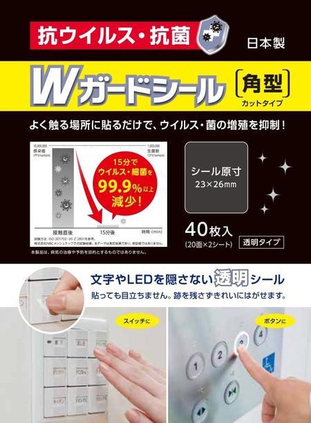 Wガードシール(角型カットタイプ)